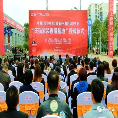 中国门窗企业线上直播PK赛在蓬溪举行 预计成交额将达2.3亿元