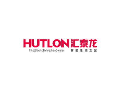 汇泰龙HUTLON