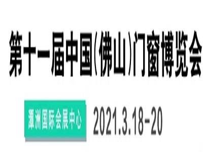 【2021年03月18日-20日】第十一届中国(佛山)门窗博览会