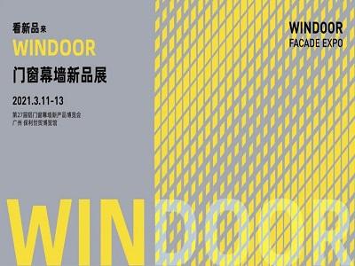 【2021年03月11-13日】第27届铝门窗幕墙新产品博览会