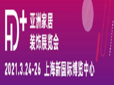 【2021年03月24-26日】HD+ Asia 亚洲家居装饰展览会