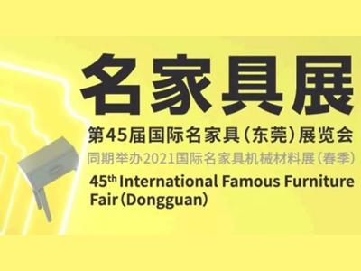 【2021年03月15-19日】第45届国际名家具(东莞)展览会