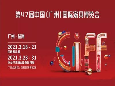 【2021年03月18日-31日】第47届中国(广州)家博会