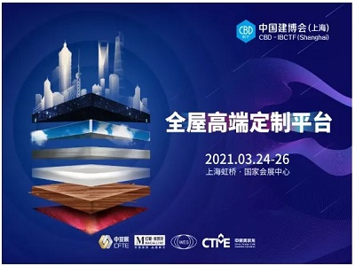 【2021年03月24-26日】中国国际建筑贸易博览会——中国建博会(上海)