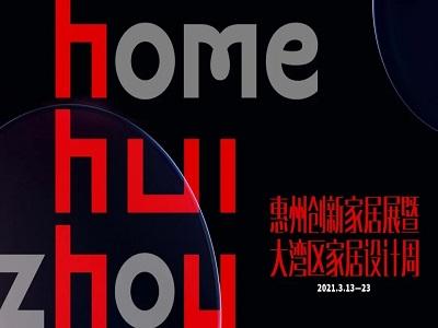 【2021年03月13日-23日】惠州国际创新家居展览会暨大湾区创意家居设计周