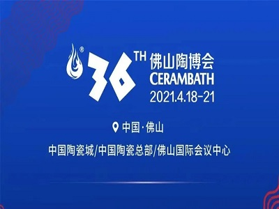 【2021年04月18-21日】第36届佛山(国际)陶瓷及卫浴博览会