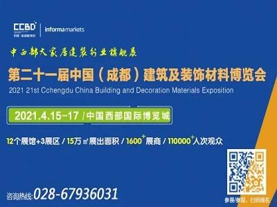 【2021年04月15日-17日】第二十一届中国(成都)建筑及装饰材料博览会