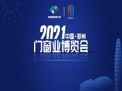 【2021年04月16-18日】2021第十二届郑州国际门业博览会