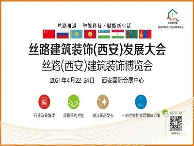2021西安装饰展 | 飞宇门窗:优质品牌,品质生活,让更多人用上中国造的好门窗!