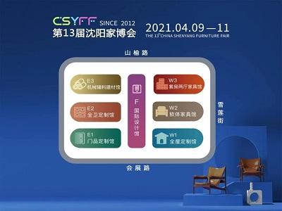 【2021年4月09-11日】第13届沈阳国际家博会