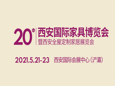 【2021年05月21-23日】第20届西安国际家具博览会暨西安全屋定制家居展览会