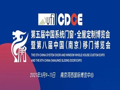 【2021年05月09-11日】2021-CDCE第五届中国系统门窗·全屋定制博览会暨第八届中国(南京)移门博览会