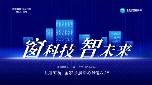 窗•科技,智•未来 | 罗兰西尼智能门窗首次亮相上海建博会!
