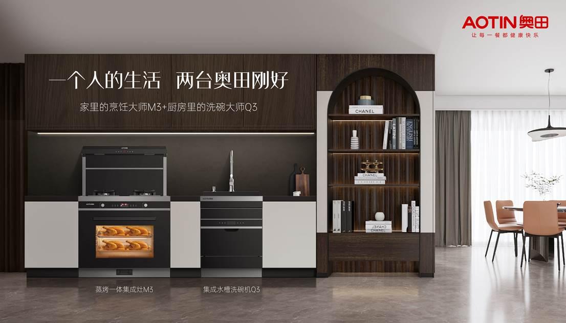 2021年厨房装修,选购奥田蒸烤一体集成灶不会错