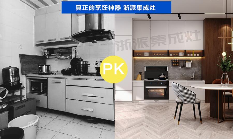 """浙派集成灶给厨房做""""简""""法,这才是真正的烹饪神器!"""