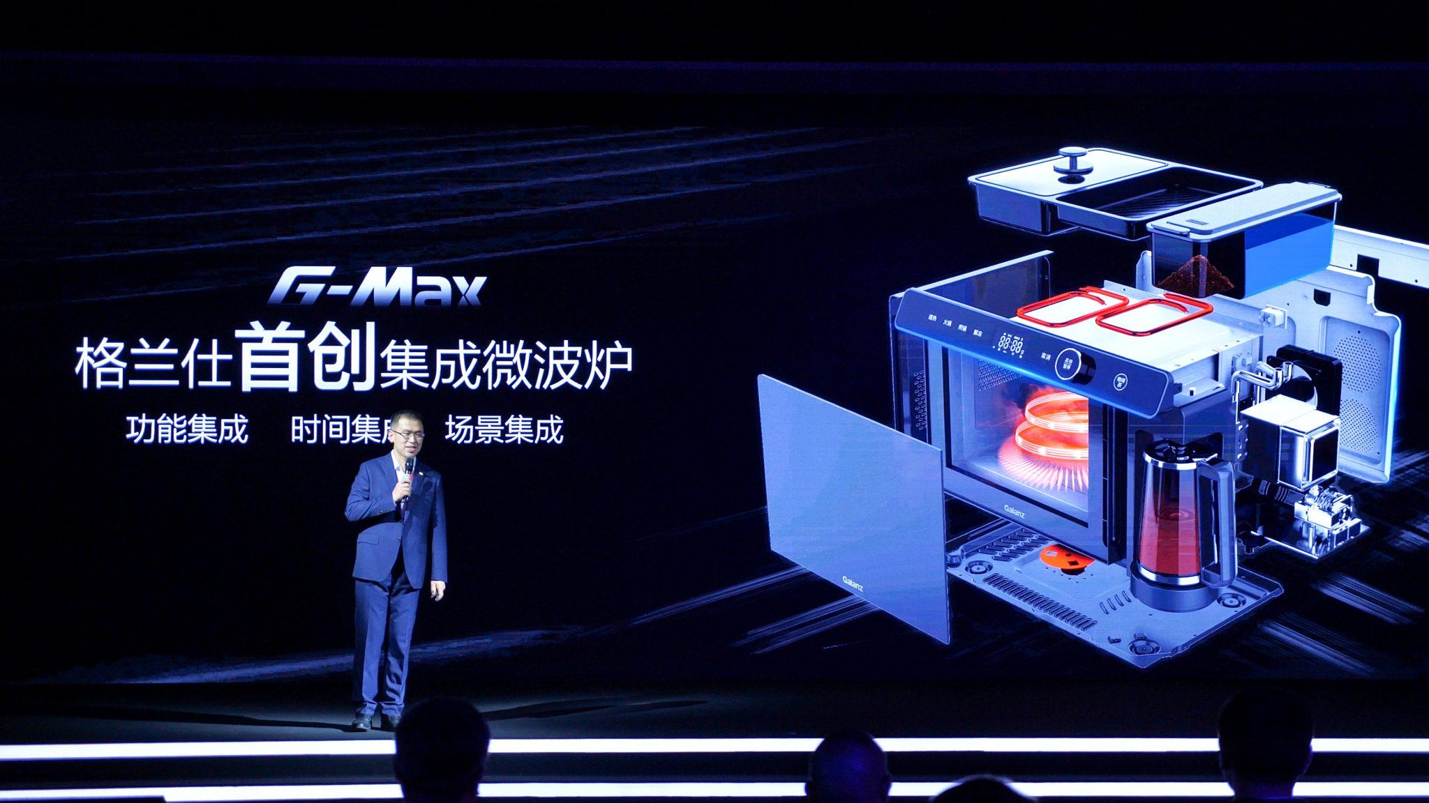 格兰仕首创对开门烤箱,并发布G-Max集成微波炉等多款家电