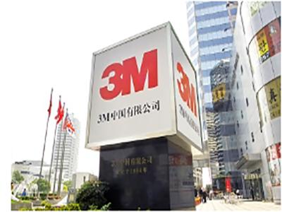 3M发布2021年第一季度业绩报告