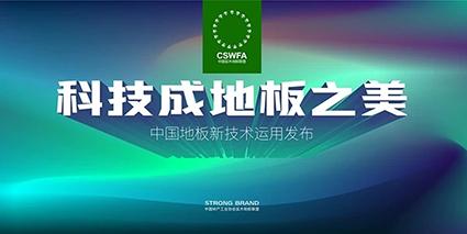 """至高追求,更多健康——联丰地板荣获""""健康地板引领企业奖"""""""