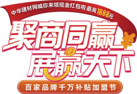 建博会百家品牌加盟季来临,中华建材网邀您拿加盟红包,百家品牌千万补贴加盟节,加盟最高领1888元!