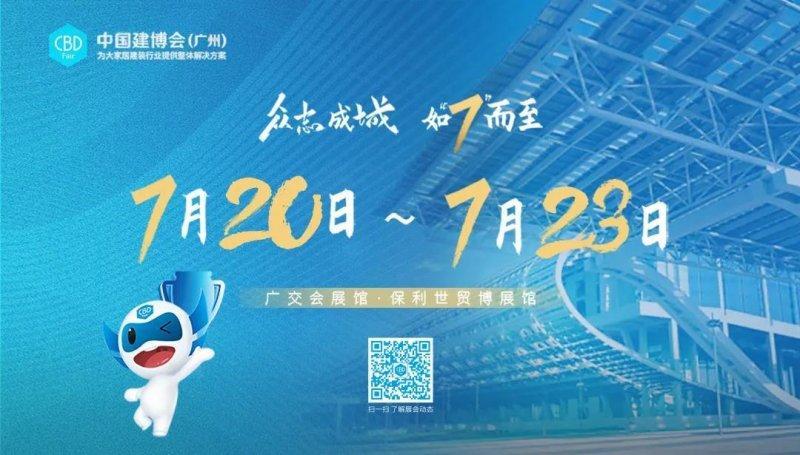 剧透丨这些定制家居大牌即将亮相2021建博会(广州)