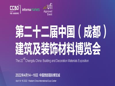 第22届中国(成都)门窗展览会  (参展邀请函)
