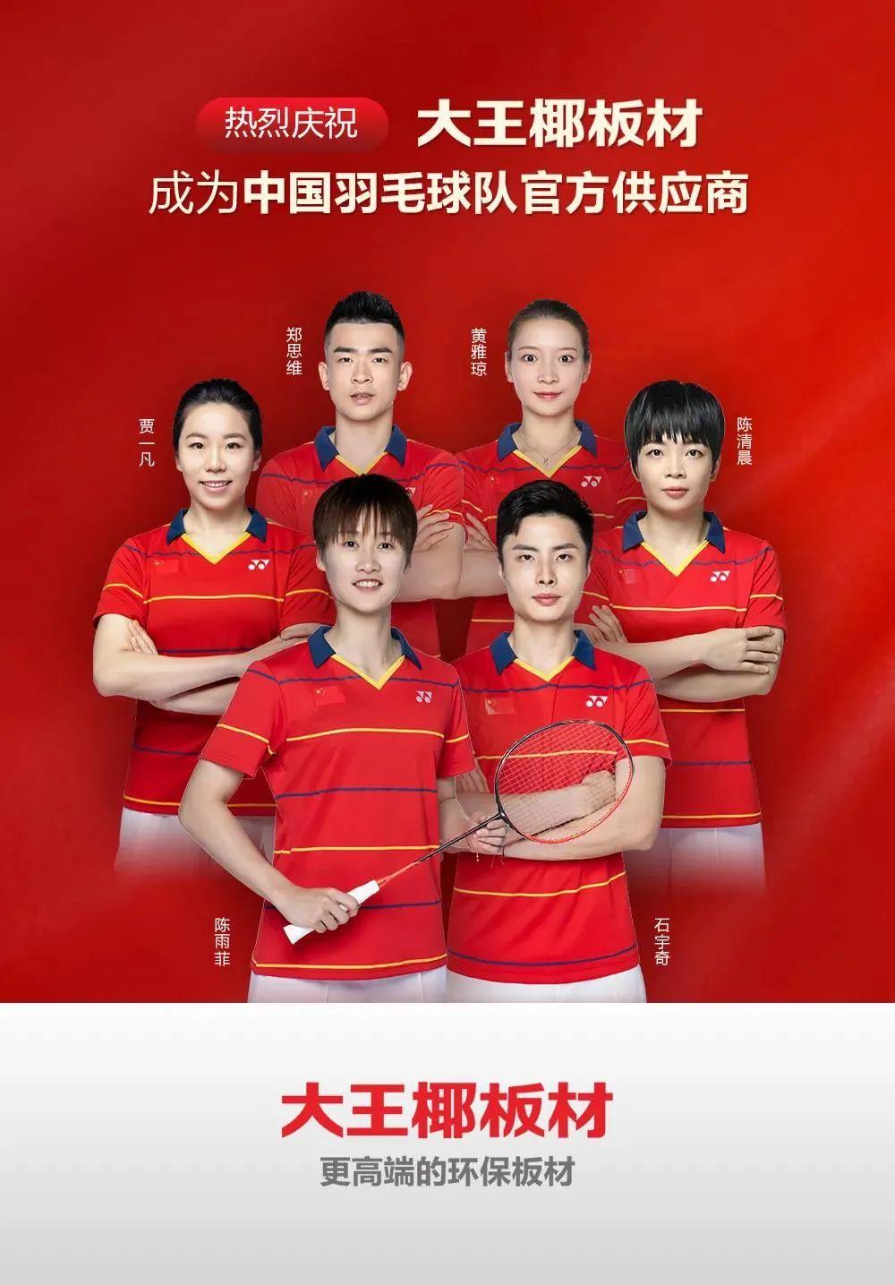 板材行业首家!大王椰板材签约中国羽毛球队