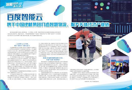百度智能云 携手中国建材集团打造智慧物流,服务实体经济产业链