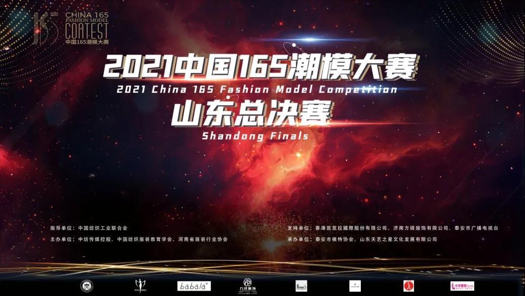 2021中国165潮模大赛山东总决赛