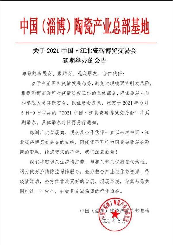 2021中国·江北(淄博)瓷砖博览交易会宣布延期