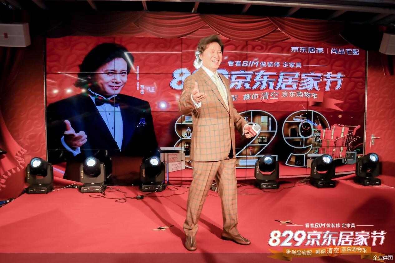 """戴玉强助阵尚品宅配""""829京东居家节"""""""