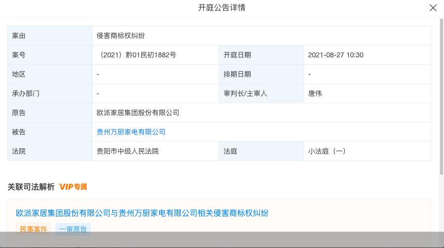 """案案号为""""(2021)黔01民初1882号"""",将于2021年8月27日9:00由贵州省贵阳市中级人民法院开庭审理"""