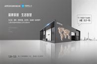 第23届中国建博会 ▏箭牌大家居体验馆圆满落幕,打造智慧大家居生态链!