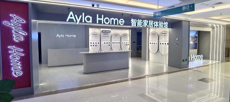 耀眼新一代智慧生活空间!福建首家Ayla Home一站式客户服务中心开幕