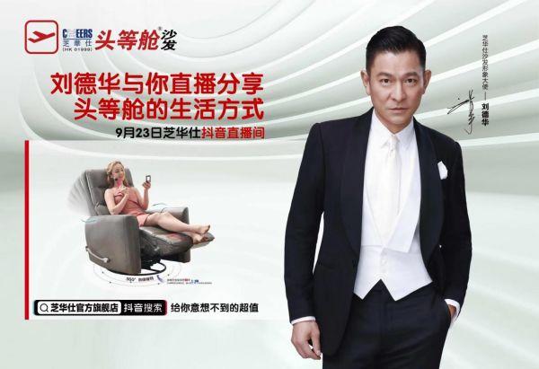 代言人刘德华将出席芝华仕9月23日抖音直播活动