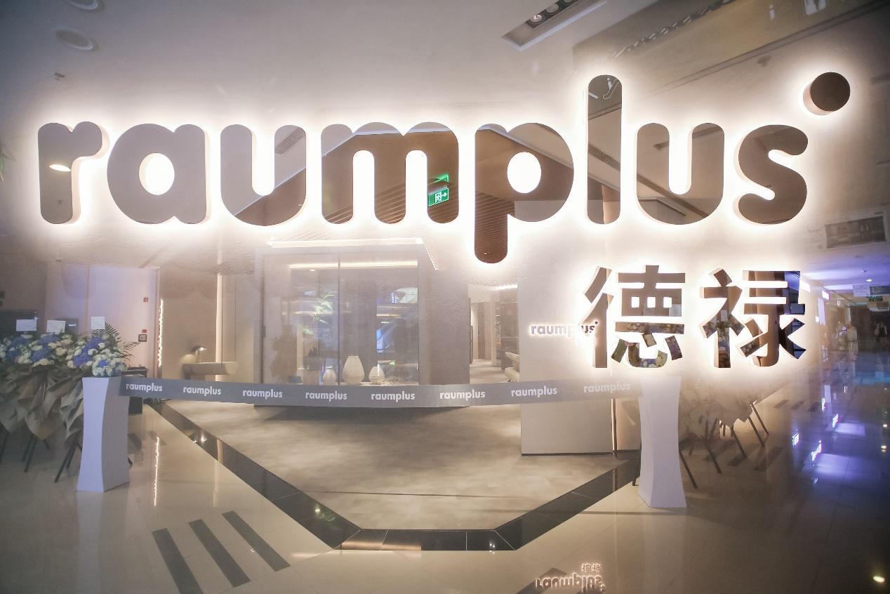 重塑经典,raumplus德禄上海汶水展厅耀世开幕