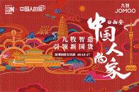 「中国人的家」西安站即将启幕,九牧再掀科技国潮新风尚!