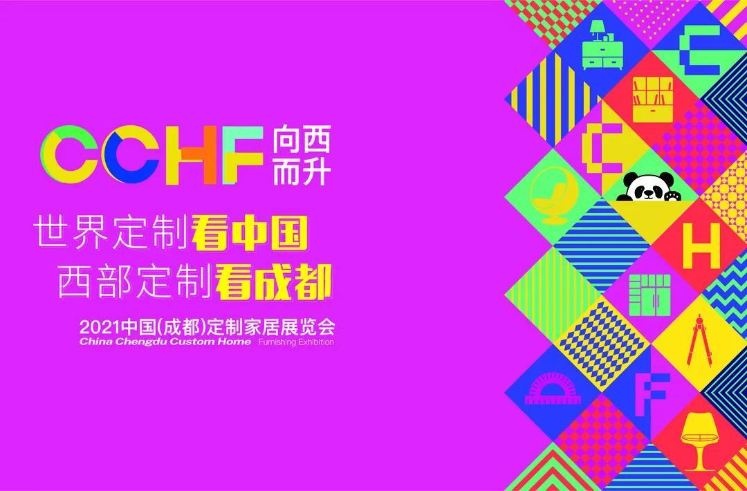 2021中国(成都)定制家居展览会11.25-28