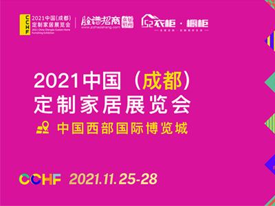 展讯|2021中国(成都)定制家居展览会,11.25-28与你不见不散!