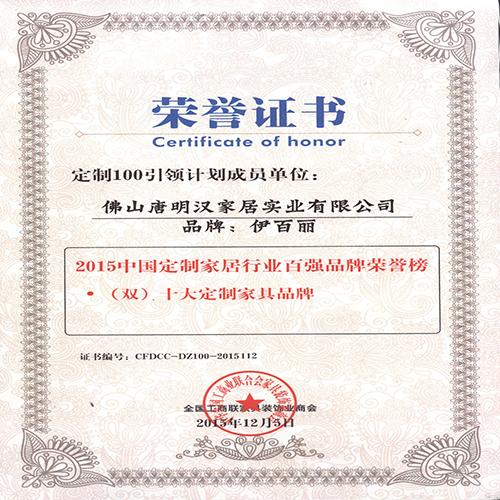 中国定制家居行业百强品牌荣誉榜