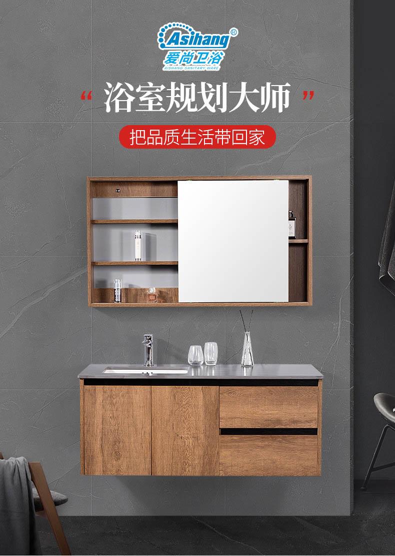 轻奢岩板浴室柜AS-8009