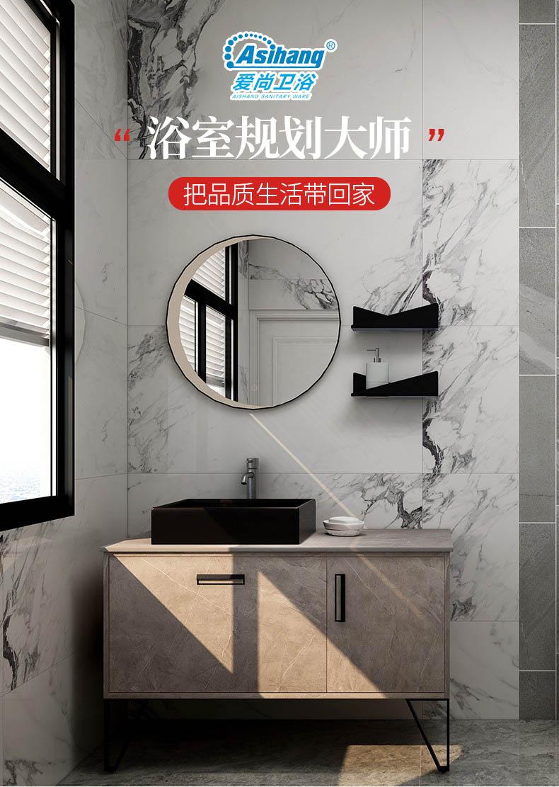 轻奢岩板浴室柜AS-8011