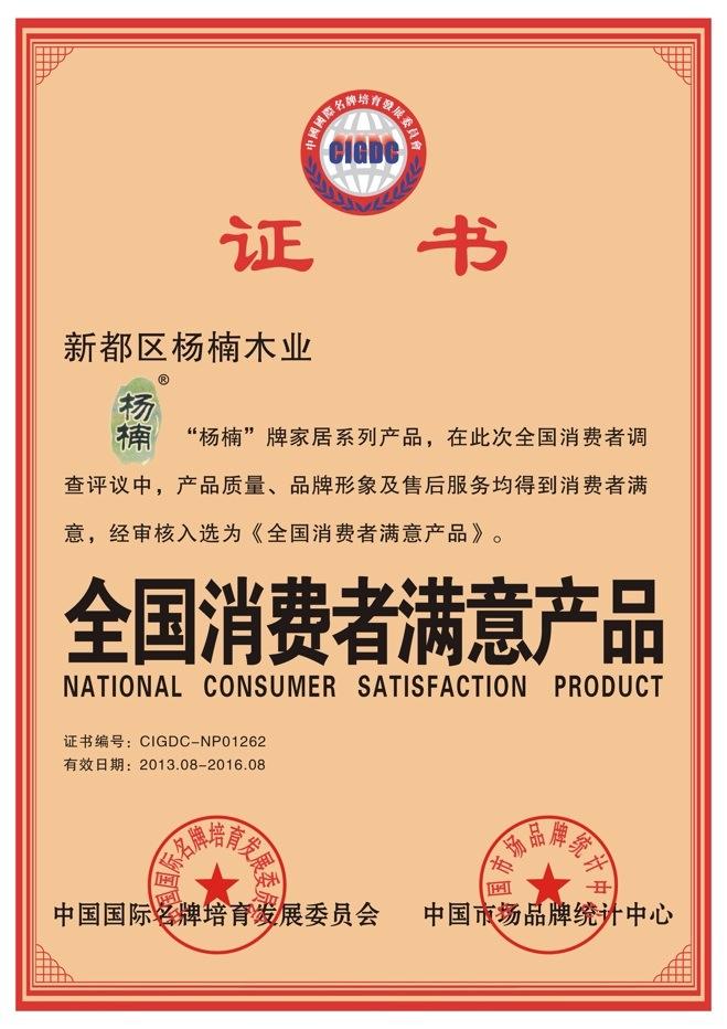 全国消费者满意产品