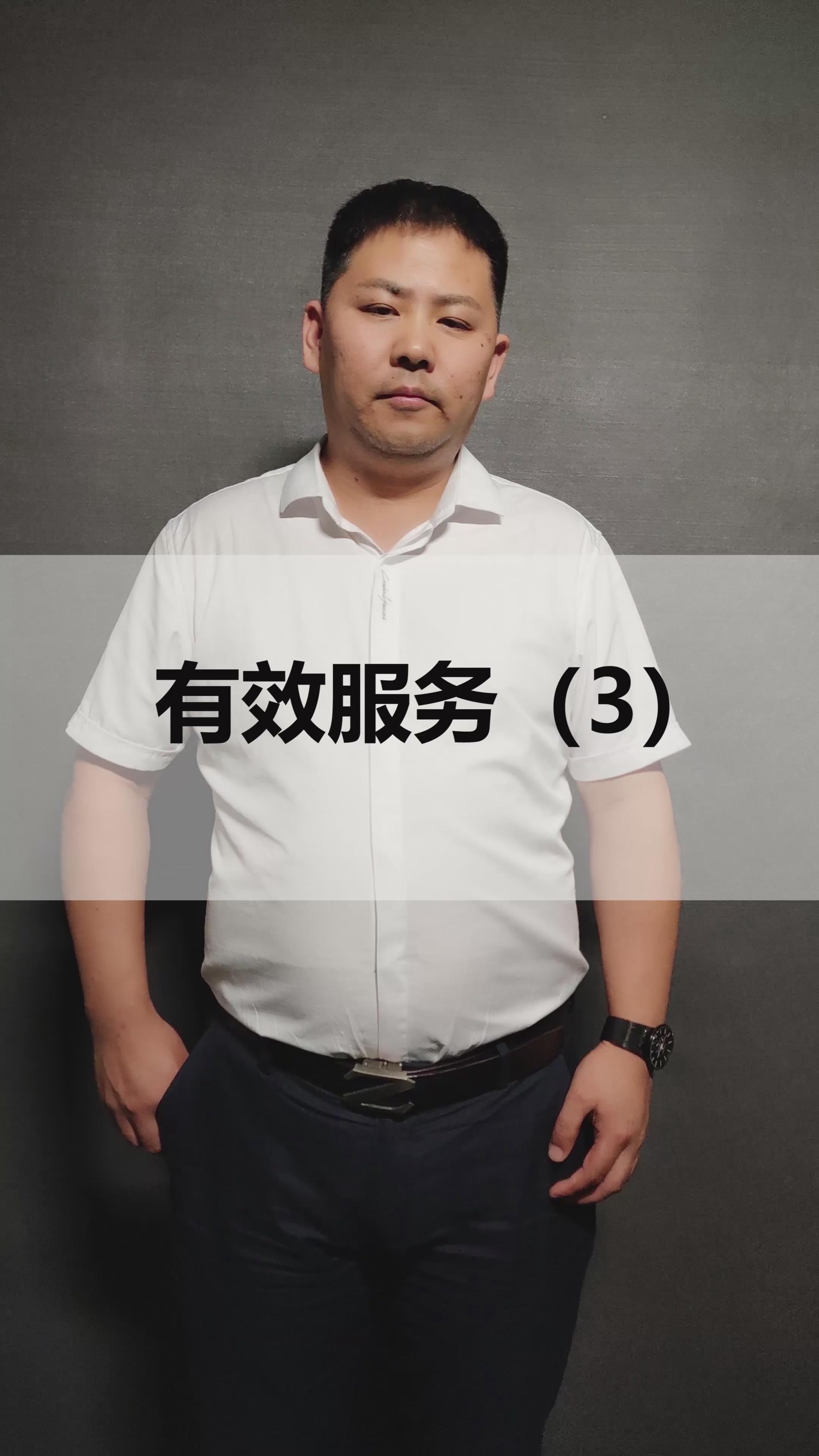 有效服务(三)